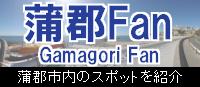 蒲郡Fan