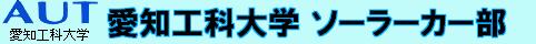 愛知工科大学ソーラーカー部
